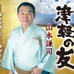 【新曲情報】山本謙司「津軽の友」