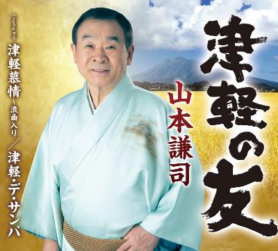 山本謙司「津軽の友」ジャケット写真