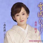 デビュー15周年を迎えた、永井裕子さんのコメント映像