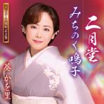 【新曲情報】葵かを里「二月堂(デビュー10周年記念盤)」