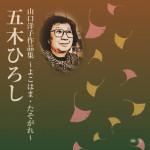 【ニューアルバム情報】五木ひろし「山口洋子作品集」