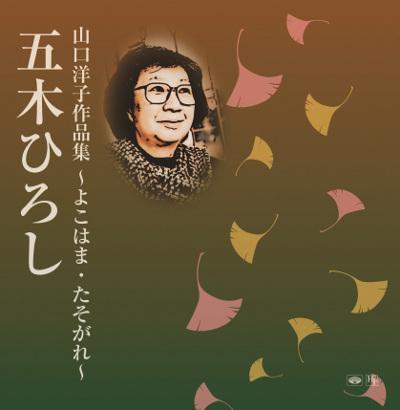 五木ひろし「山口洋子作品集」ジャケット写真
