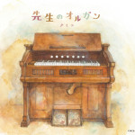 【新曲情報】クミコ「先生のオルガン」