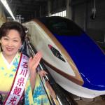 島津悦子 石川県観光大使として「北陸新幹線かがやき501号」を出迎え