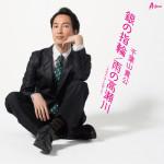【新曲情報】千葉山貴公「銀の指輪」