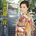 【新曲情報】長山洋子「金毘羅一段」