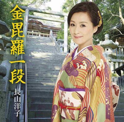 長山洋子「金毘羅一段」ジャケット写真