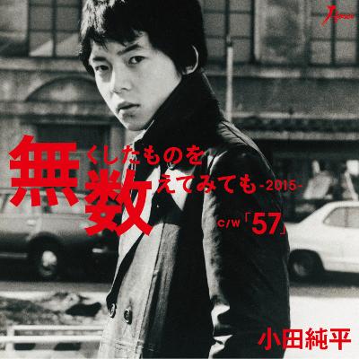小田純平「無くしたものを数えてみても-2015-」ジャケット写真