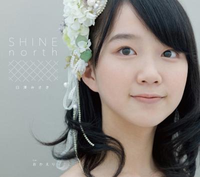 臼澤みさき「SHINE north」ジャケット写真