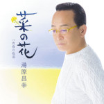 【新曲情報】湯原昌幸「菜の花」