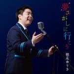 20歳になった日本の孫、徳永ゆうきさんのコメント映像