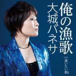 【新曲情報】大城バネサ「俺の漁歌」