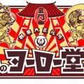 浅草ヨーロー堂ロゴ画像