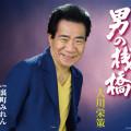 「男の桟橋」大川栄策ジャケット画像