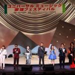 「ユニバーサルミュージック歌謡フェスティバル」で同社所属の山川豊、香西かおりら7アーティストが競演
