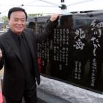 細川たかしの新曲「北岳」の歌碑が山梨・南アルプス市に建立。記念式典で「北岳」を大合唱