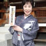 ■35周年の原田悠里が、湯島天神で北島三郎プロデュースの新曲「女‥みぞれ雨」ヒット祈願&ミニコンサート