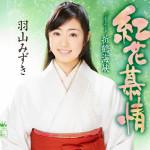 ■開運演歌女子・羽山みずきがデビューに先駆けコンベンションを開催