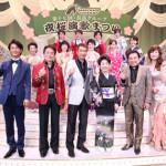 ■長良グループ「夜桜演歌まつり」が葛飾区で開催。山川豊、田川寿美、水森かおり、氷川きよしら全13組が出演