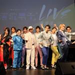 ■「演歌男子。」東京ライブで、ジェロ、純烈、徳永ゆうき、花見桜幸樹、最上川司の全5アーティストが共演
