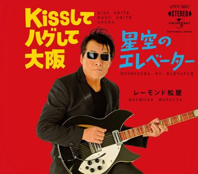 kissしてハグして大阪ジャケ写