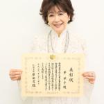 ■芹洋子が「平成28年度 外務大臣表彰」を受賞。山をテーマにしたニュー・アルバムを27日発売