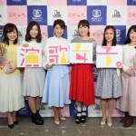 ■新シリーズ番組「演歌女子。」に川野夏美、森山愛子、出光仁美、岩佐美咲、工藤あやの、津吹みゆの6人が出演