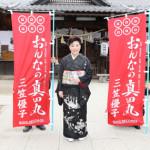 ■三笠優子が新曲「おんなの真田丸」の舞台、長野・上田市の上田城を訪れ、真田神社で大ヒット祈願