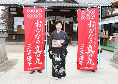 三笠優子(その1)