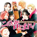 ■大人気漫画の箏曲バーチャルCD「この音とまれ!」が出荷枚数1万枚突破と異例の大ヒットに