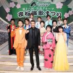 ■18回目の長良グループ「夜桜演歌まつり」が東京・荒川区で開催。山川豊、田川寿美、水森かおり、氷川きよしら全10組が出演