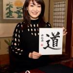 ■市川由紀乃が金沢・主計町茶屋街で書にチャレンジ。演歌の「道」を歩んでいく覚悟、気持ちを込めて