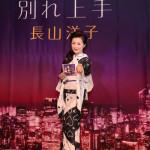 ■長山洋子が銀座の老舗キャバレー・白いばらでデビュー35周年記念第1弾「別れ上手」イベント。振付指導も