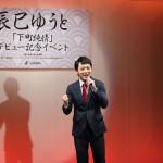 ■20歳の現役大学生、演歌新人・辰巳ゆうとが銀座山野楽器でデビュー曲「下町純情」発売記念イベント