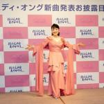 ■ジュディ・オングが約6年ぶりの新曲「ほほえみをありがとう」発表会。3月21日発売