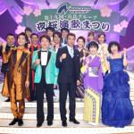 ■第19回長良グループ「夜桜演歌まつり」が東京・板橋区で開催。山川豊、田川寿美、水森かおり、氷川きよしら全11組が出演。ゲストにささきいさおらが