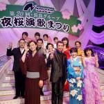 ■長良グループ主催「第20回夜桜演歌まつり」が東京・杉並区で開催。山川豊ら全11組が競演、全24曲を熱唱