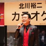 ■デビュー35周年の北川裕二が新曲「やめとくれ!!」カラオケ決勝大会。福島県の大波利春さんが優勝