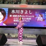 ■氷川きよしがニュー・アルバム「新・演歌名曲コレクション9」発売記念イベント。6月4日に発売