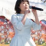 ■水森かおりが新曲の舞台、長野・高遠城址公園での「高遠城址もみじ祭り」で、歌の舞台では年内最後の歌唱イベント
