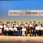 ■「キングレコード歌謡選手権全国決勝大会」の今年度グランドチャンピオンは森本しのぶさんに決定。角川博がゲスト出演