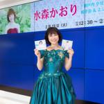 ■水森かおりが新曲「瀬戸内 小豆島」発売日に神奈川・小田原ダイナシティでトーク&ライブイベントを開催
