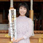 ■水森かおりが東京・花園神社でシリーズ20作目のニューアルバム「歌謡紀行20~鳴子峡~」などダブル祈願を